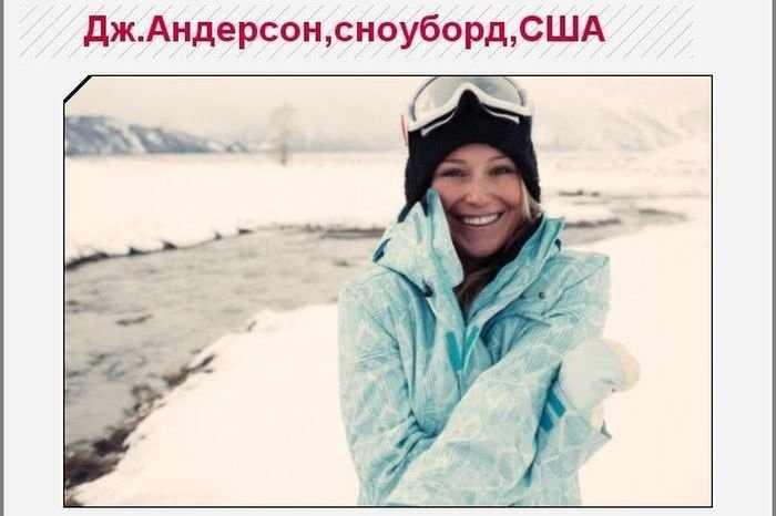 Спортсменки сочинской Олимпиады (25 фото)