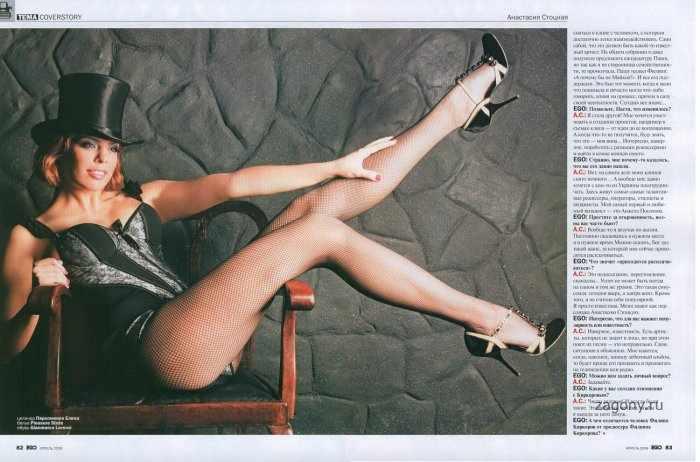 Анастасия Стоцкая (7 фото)