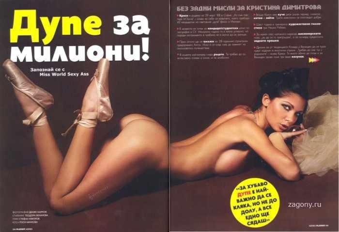 Кристина Димитрова (10 фото)