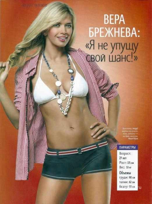 Вера Брежнева (20 фото)