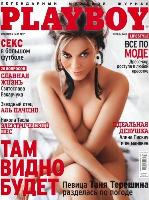 Таня Терешина (7 фото)