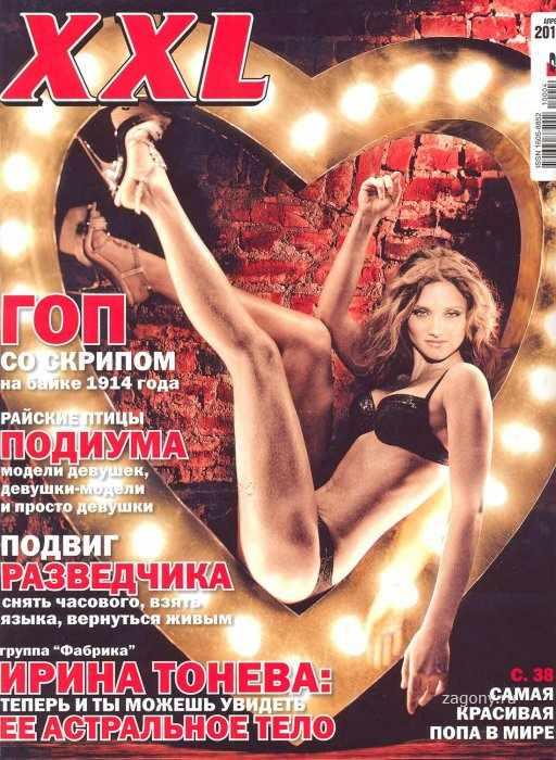 Ирина Тонева (6 фото)