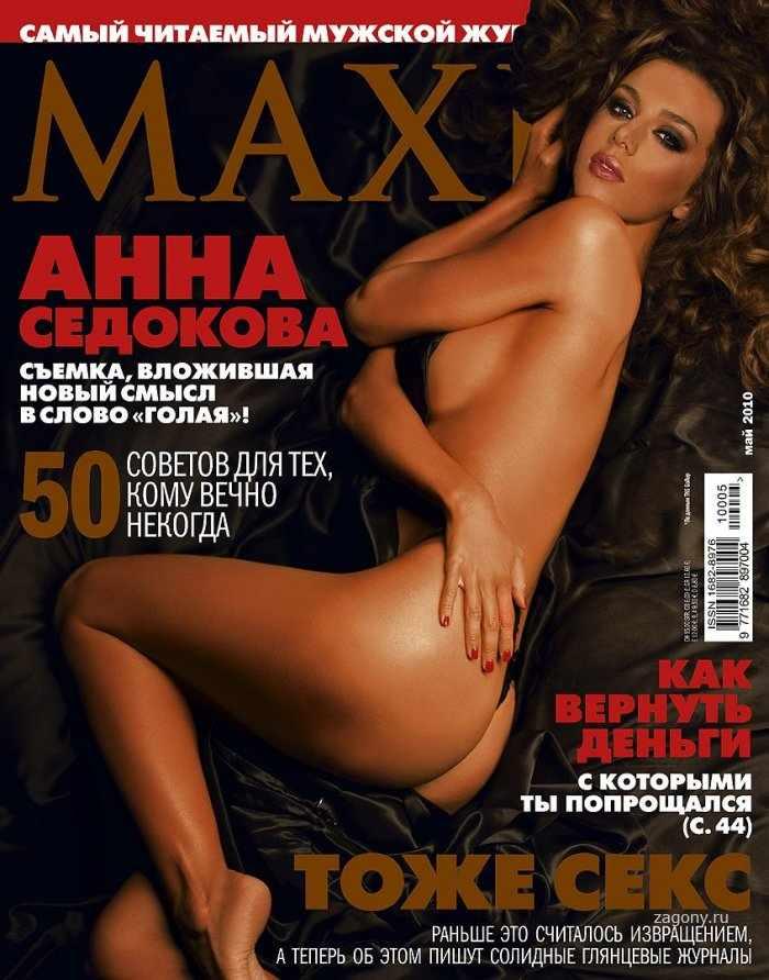 Аня Седокова (6 фото)