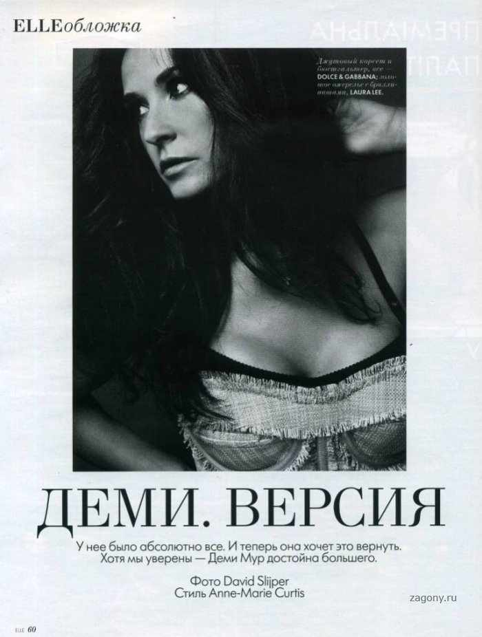Деми Мур (5 фото)