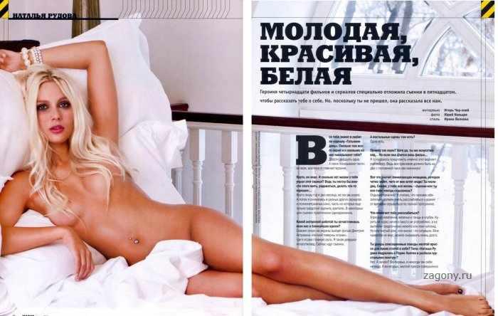 Наталья Рудова (6 фото)