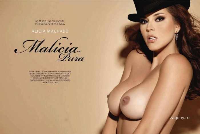 Алисия Мачадо (20 фото)
