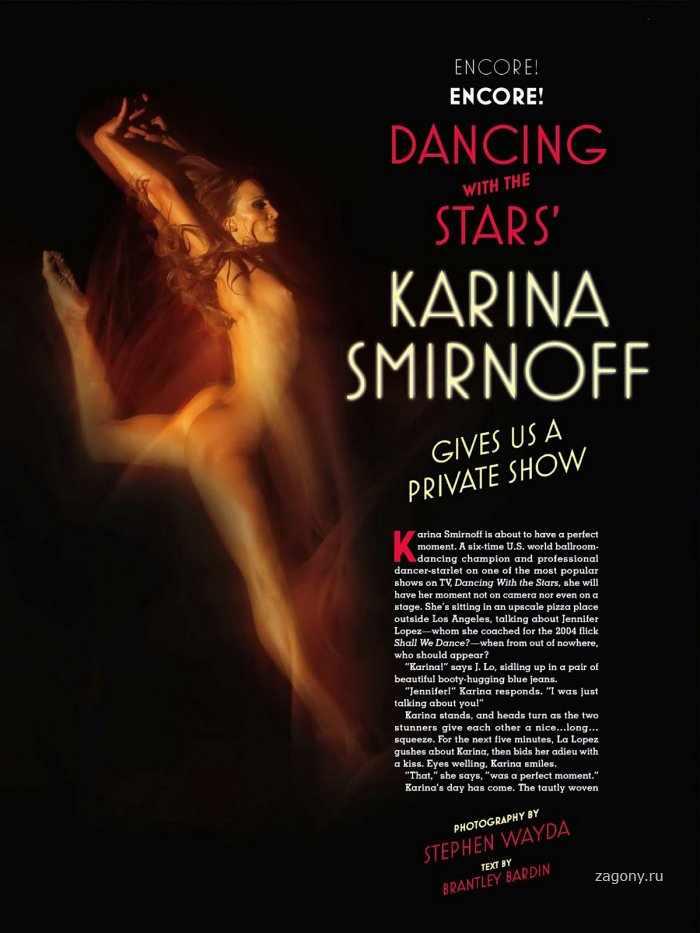 Karina Smirnoff (11 фото)