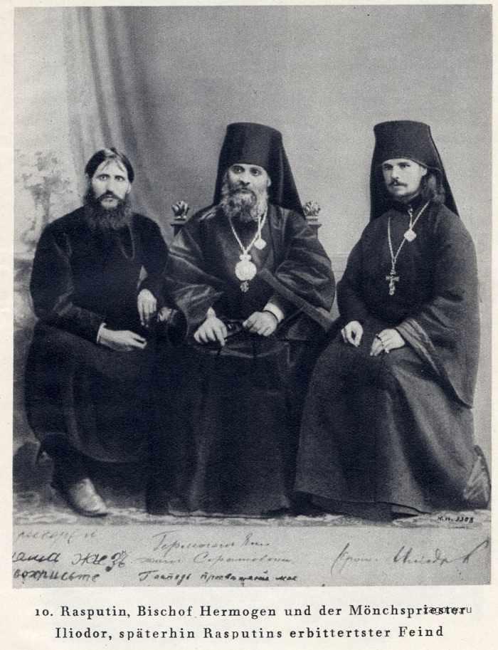 Григорий Распутин (15 фото)