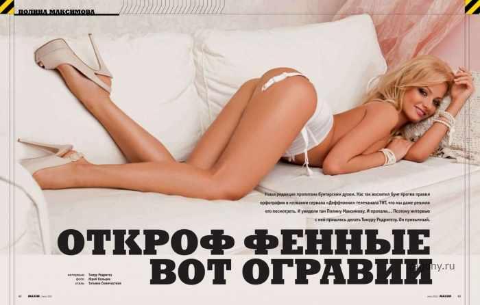 Полина Максимова (6 фото)