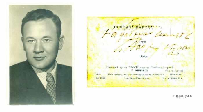 Борис Федорович Андреев (15 фото)