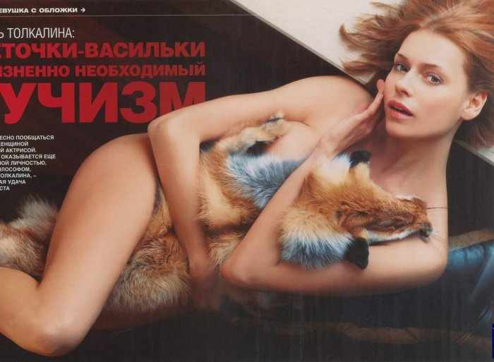 Любовь Толкалина в журнале SIM (6 фото)